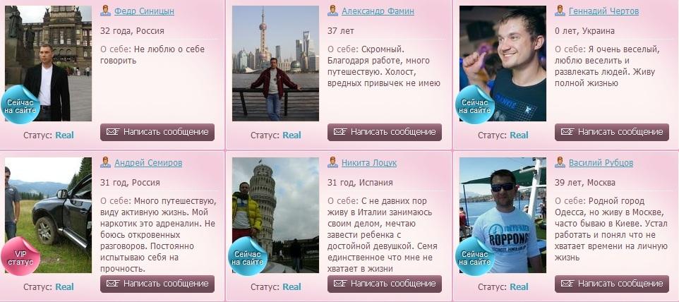 бесплатный сайт знакомств богатыми женихами